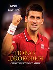 Новак Джокович : Спортният посланик - Крис Бауърс - книга