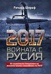 2017. Войната с Русия - Ричард Ширеф -