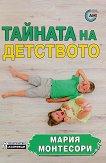 Тайната на детството - Мария Монтесори - книга