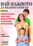 Най-важното за възпитанието според Монтесори, Корчак, Макаренко, Ериксон, Виготски - Нели Аникеева - книга