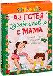 Аз готвя здравословно с мама - игра