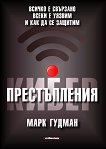 Киберпрестъпления - книга