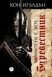 Войните на Розите - книга 1: Буревестник -