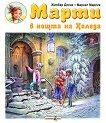 Марти в нощта на Коледа - Жилбер Делае - книга