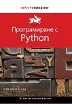 Бързо ръководство: Програмиране с Python - Тоби Доналдсън - книга