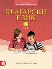Български език за 5. клас - Ангел Петров, Мая Падешка, Мариана Балинова -