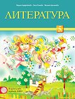 Литература за 5. клас - Мария Герджикова, Олга Попова, Илияна Кръстева -