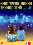 Информационни технологии за 5. клас + CD - сборник
