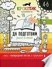 Крокотак - 4 - 6 години : Да подготвим ръката за писане - книга за учителя