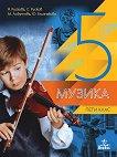 Музика за 5. клас -