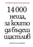 14 000 неща, за които да бъдеш щастлив - Барбара Ан Кипфър -