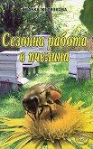 Сезонна работа в пчелина - Иванка Желязкова -