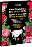 Начална школа - музика за всяко дете + 3 CD : Beginner's guide - music for every child + 3 CD - Милена Куртева - книга