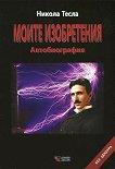 Никола Тесла : Моите изобретения. Автобиография -