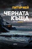 Остров Луис - книга 1: Черната къща - Питър Мей -