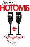 Петрония - Амели Нотомб -