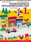 Технологии и предприемачество за 1. клас - детска книга