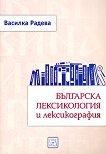 Българска лексикология и лексикография - книга
