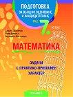 Подготовка по математика за външно оценяване и кандидатстване след 7. клас. Задачи с практико-приложен характер - Запрян Запрянов, Юлия Нинова, Снежинка Матакиева -