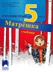 Матрешка: Учебник по руски език за 5. клас - учебна тетрадка