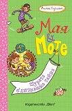 Мая и Моте: Щурата близнашка тайна - Антье Сцилат -
