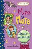 Мая и Моте: Врели-некипели - Антье Сцилат -