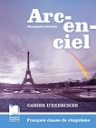 Arc-en-ciel: Работна тетрадка по френски език за 5. клас -