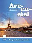 Arc-en-ciel: Учебник по френски език за 5. клас - Маргарита Котева, Лилия Георгиева - учебник