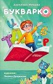 Букварко - книга за учителя