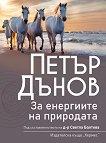 Петър Дънов: За енергиите на природата -