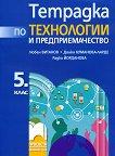 Тетрадка по технологии и предприемачество за 5. клас - учебна тетрадка