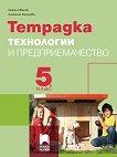 Тетрадка по технологии и предприемачество за 5. клас - учебник