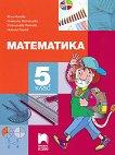 Математика за 5. клас - Юлия Нинова, Снежинка Матакиева, Николай Райков, Станислава Петкова -