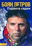 Първите седем - Боян Петров - книга