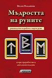 Мъдростта на Руните: Ръководство за работа с карти руни - Вилма Младенова -