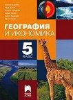 География и икономика за 5. клас - книга за учителя