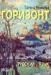 Горизонт 4: Русский язык для четвертого года обучения - Татяна Ненкова -
