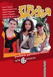 Друзья - Учебник русского языка для 6. класса - учебна тетрадка