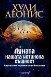 Луната - нашата истинска същност - Хули Леонис - книга