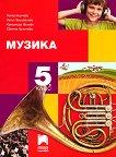 Музика за 5. клас - Пенка Минчева, Петя Пехливанова, Светла Христова, Красимира Филева -