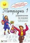 Тетрадка № 1 с упражнения по писане за 1. клас и за деца в подготвителната група - Елена Кулина, Росица Георгиева, Марияна Касабова -