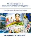 Финансиране на външнотърговските сделки - Десислава Тошева - Георгиева, Светослав Масларов -