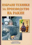 Избрани техники за производство на ракии - Симеон Дочев -