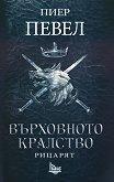 Върховното кралство - том 1: Рицарят -