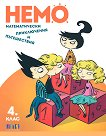 Немо: Математически приключения и пътешествия за 4. клас - помагало