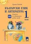 Помагало за избираемите учебни часове по български език и литература за 1. клас - помагало