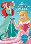 Принцеса - занимателна книжка + стикери -