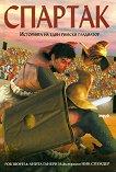 Спартак - историята на един римски гладиатор - Роб Шоун, Анита Ганери -