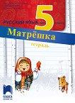 Матрешка: Работна тетрадка по руски език за 5. клас -