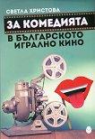 За комедията в българското игрално кино - Светла Христова -